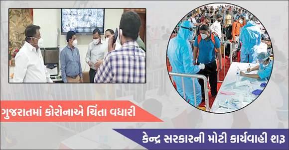રાજ્યમાં વિદ્યાર્થીઓ કોરોનાની ઝપટે ચડતા તાકિદે કેન્દ્ર સરકારની ટીમ ગુજરાતમાં