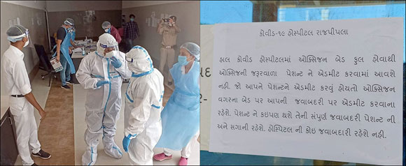 રાજપીપળાની કોવિડ હોસ્પિટલમાં ઓક્સિજન બેડ ફૂલ થતા.ઓક્સિજન વગરના બેડ ઉપર દર્દીના સગાઓની જવાબદારી પર દર્દી ને દાખલ કરાશે નું બોર્ડ મરાયું