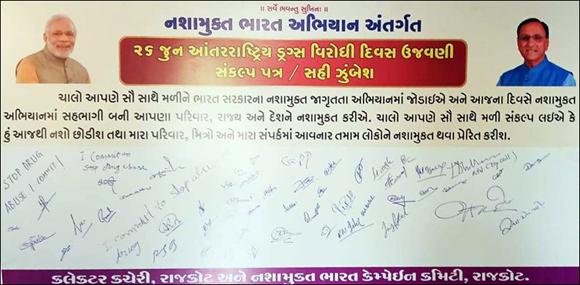 નશામુકત ભારત અભિયાન સંદર્ભે કલેકટર દ્વારા સહી ઝૂંબેશનો પ્રારંભ