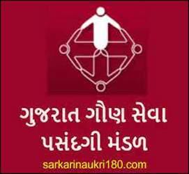 ગુજરાત ગૌણ સેવા પસંદગી મંડળની ૯ જુલાઈએ પરીક્ષા